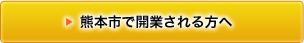 熊本市で開業される方へ